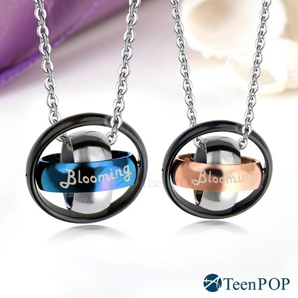 情侶對鍊 ATeenPOP 鋼項鍊 愛情綻放 單個價格 七夕情人節禮物