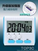 廚房定時器提醒器學生 電子正倒計時器秒表可愛鬧鐘記時器 番茄鐘「Top3c」