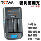 黑熊數位 ROWA 專利萬用充電器 相機 AA電池 攝影機 手機 平板 充電座充 攜帶式充電器 萬用充電座