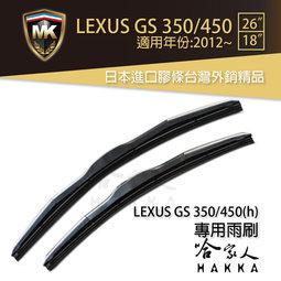 【 MK 】 LEXUS GS 450 12 年後 專用雨刷 免運 贈潑水劑 原廠型專用雨刷  26吋 18吋 哈家人