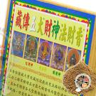 五大財神法財香粉  +消業障火供紙10張10公分+甘露丸套組 【十方佛教文物】