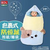 初生嬰兒防驚跳新生兒抱被睡袋兩用秋冬寶寶包被春秋款加厚防踢被 居樂坊生活館