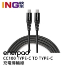 【24期0利率】enerpad CC100 充電傳輸線 TYPE-C TO TYPE-C PD快充 編織線 100cm