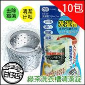 日本 SANADA 綠茶洗衣槽清潔錠 (55gx10包) 洗衣機 髒汙 內槽 甘仔店3C配件