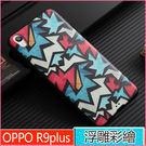 浮雕彩繪 OPPO R9 Plus 手機殼 立體 彩繪 保護套 r9plus 手機套 卡通 保護殼 防摔 矽膠套
