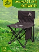 釣魚椅 夢花園便攜小折疊凳子戶外折疊椅釣魚椅休閑椅子沙灘椅畫畫寫生椅 伊芙莎YYS