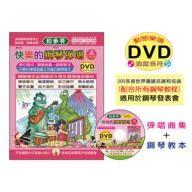 【小麥老師 樂器館】鋼琴教材系列.《貝多芬》快樂的鋼琴彈唱(上)+ 1動態樂譜DVD