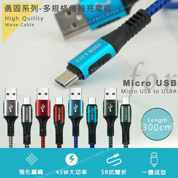 City For XBOX ONE 無線遊戲手把/遙控手把 專用USB充電線副廠(長距離300CM)