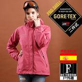 歐洲極地禦寒原裝女GORETEX兩件式內刷毛高防風防水外套(女GTX-004W煙紫)【西班牙-戶外趣】