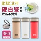 【IKUK艾可陶瓷保溫杯好提系列1+1組合】好提系列360ml素色款任選2支