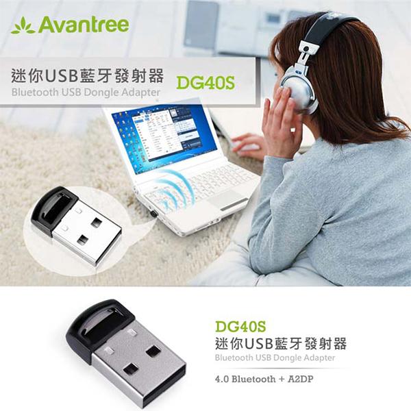 【94號鋪】Avantree 迷你型USB藍牙發射器DG40S