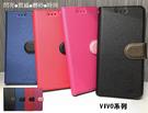 【星空系列~側翻皮套】VIVO V15 V15 Pro V17 Pro 掀蓋皮套 手機套 書本套 保護殼 可站立 磨砂