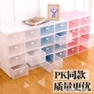 8個裝抽屜式鞋盒 塑料透明鞋盒鞋子收納盒日本簡易鞋箱子收納箱 YDL