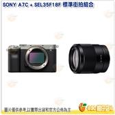 預購送手腕帶 SONY A7C + SEL35F18F 標準街拍組合 全片幅 台灣索尼公司貨 銀 可交換鏡頭式相機