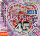 國語情歌 45 第三輯 CD  (音樂影...