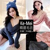 克妹Ke-Mei【AT64152】*精選毛衣488*歐美時髦深V包臀爆乳厚毛衣洋裝