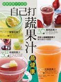 (二手書)自己打蔬果汁最健康