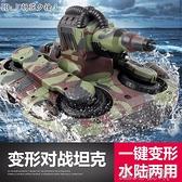遙控水陸兩棲坦克船坦克四驅充電可髮射水遙控汽車漂移車 遇見初晴