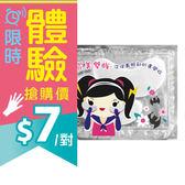 玩美日記 白金滲透蝸牛珍珠靚白眼膜 6g/單對【無外盒】體驗搶購中