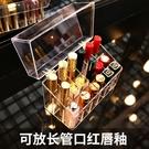 口紅收納盒防塵網紅桌面裝化妝品