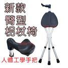 拐杖椅 可收合鋁製 登山拐椅 分左右手(...