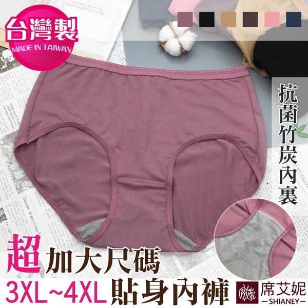 女性超加大尺碼內褲 3XL-4XL 竹炭纖維褲底 抗菌除臭 吸濕排汗 MIT台灣製 No.8601-席艾妮SHIANEY