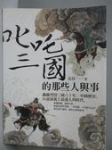 【書寶二手書T8/歷史_WGI】叱吒三國的那些人與事_金岳