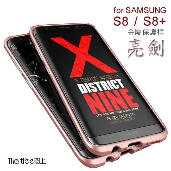 快速出貨 The tree 亮劍系列 Samsung S8 / S8+ 鋁合金 金屬保護邊框