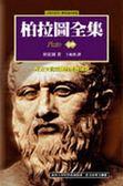 (二手書)柏拉圖全集(4)