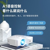 4K高清家用臥室迷你小型便捷一體機家庭影院無線手機投屏學生宿舍1080P高清 NMS美眉新品