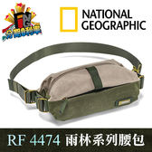 National Geographic 國家地理 NG RF 4474 雨林系列 攝影腰包