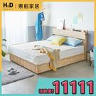 收納床組 伊芙琳現代風木作系列房間組/3件式(床頭+抽底+床墊)/4色/H&D東稻家居
