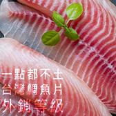 一點都不土的台灣鯛魚片200g 外銷等級 1片入