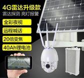 監控設備太陽能監控攝像頭戶外高清夜視4G監控器無線wifi遠程360度室野外焦距2.8mm 數碼人生igo