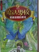 【書寶二手書T6/兒童文學_IK1】魔法學校2:黑翼帝國的復活_葛競