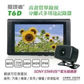 【發現者】T6D單鏡頭Wifi分離式多用途記錄器 贈送16G記憶卡-超值特賣-