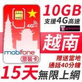 【TPHONE上網專家】越南 15天無限上網 前面10GB支援4G高速 贈送當地通話40分鐘