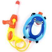 水槍 玩背包水槍兒童水槍玩具沙灘戲水氣壓水槍戶外玩具igo 卡菲婭
