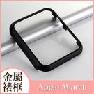 蘋果 Apple Watch2 Watch 42mm 保護殼 保護框 金屬錶殼 金屬錶框 裱框