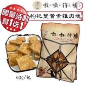 *WANG*【買一送一】台灣T.N.A悠遊食補 嗷嗷待補系列 護眼枸杞葉黃素雞肉塊60g 純天然手工