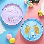 寶寶手足印泥手腳模型diy印泥新生兒手足印紀念品嬰兒童腳印禮物igo 至簡元素