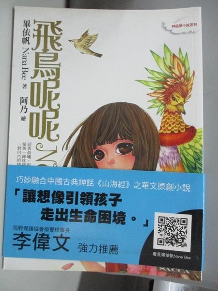 【書寶二手書T1/兒童文學_ANU】飛鳥呢呢_畢依帆, 阿乃