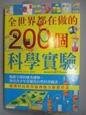 【書寶二手書T1/少年童書_YIU】全世界都在做的200個科學實驗_風車編輯群