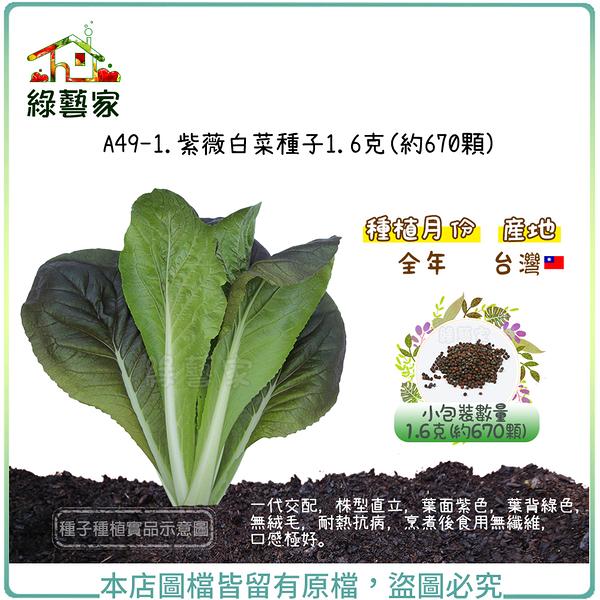 【綠藝家】A49-1.紫薇白菜種子1.6克(約670顆)