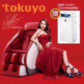 tokuyo PLAY玩美椅 TC-730(三色選) 加碼送萬元家電