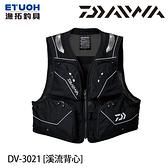 漁拓釣具 DAIWA DV-3021 黑 [溪流背心]