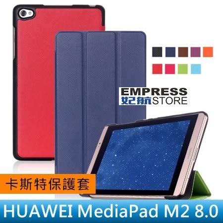 【妃航】HUAWEI/華為 MediaPad M2 8.0 卡斯特紋/皮紋 超薄 三折/支架/站立 平板 皮套/保護套