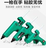 膠槍熱熔膠搶膠槍萬能家用手工製作小塑膠電熱融膠水槍熱溶膠棒【全館免運】