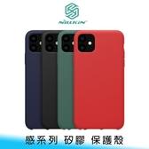 【妃航/免運】Nillkin iPhone 7/8/SE 2020 感系列 防磨/防水 液態/矽膠 保護殼 送贈品
