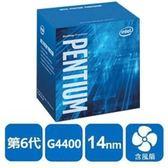 Intel Pentium G4400【雙核】3.3GHZ/3M快取/HD510/54W【代理】【刷卡含稅價】